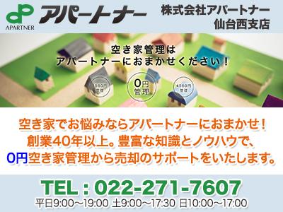 株式会社アパートナー 仙台西支店