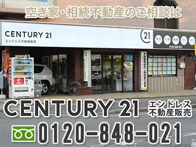 センチュリー21 エンドレス不動産販売