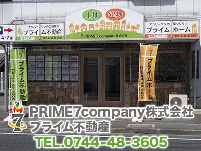 PRIME7company株式会社 プライム不動産