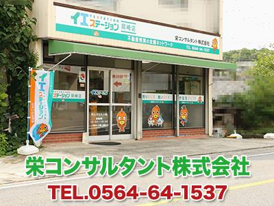 栄コンサルタント株式会社