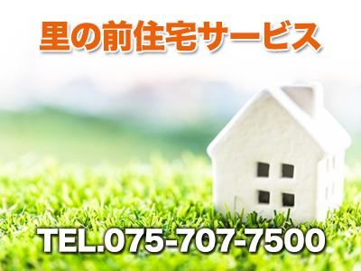 里の前住宅サービス