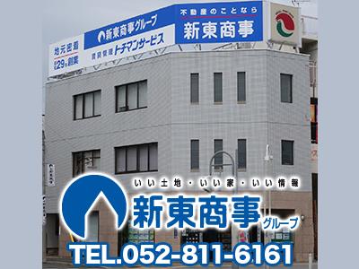 株式会社新東商事