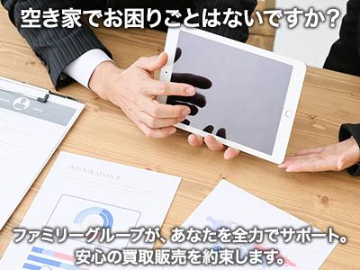 株式会社ファミリー《福岡市》グループで実現する、「信頼」と「スピード」