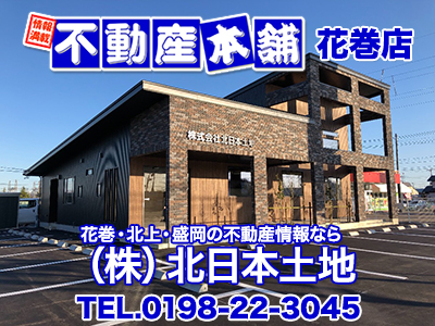 株式会社 北日本土地 花巻店
