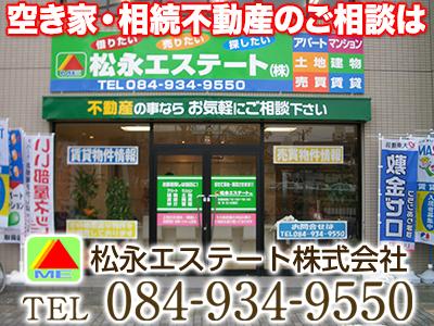 松永エステート株式会社