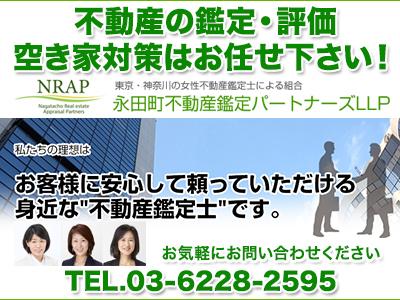 永田町不動産鑑定パートナーズLLP