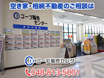 株式会社コープ販売センター