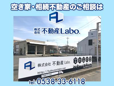 株式会社 不動産Labo.