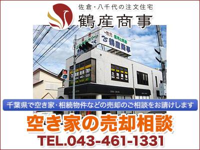 鶴産商事株式会社