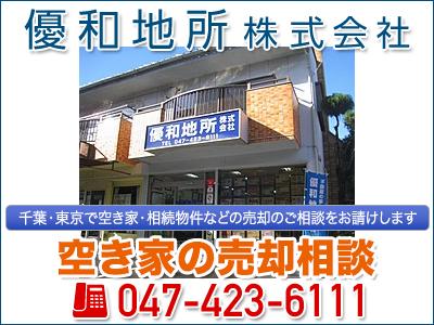 優和地所株式会社《船橋市》不動産を売却して現金化