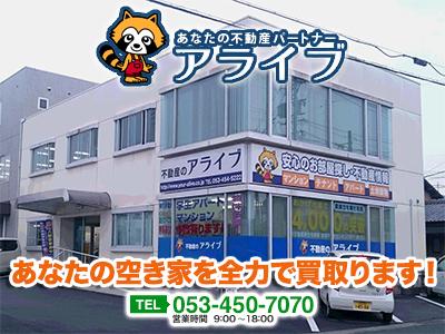 株式会社アライブ 営業部