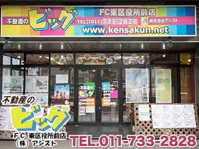 ビッグ東区役所前店 FC (株)アシスト