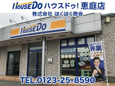 ハウスドゥ!恵庭店 (株)ほくほく商会