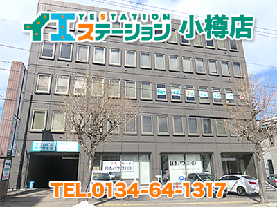 イエステーション小樽店 北章宅建(株)