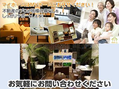 株式会社 MYホーム