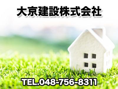大京建設株式会社