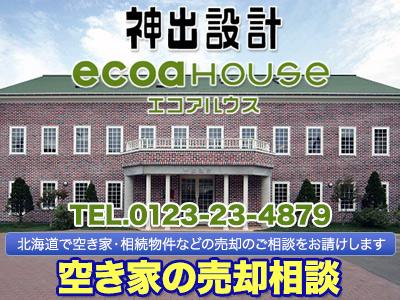 株式会社 ecoa ハウス