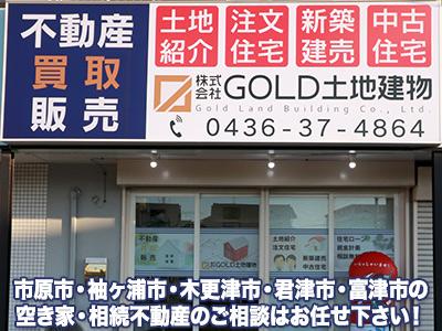 株式会社 GOLD土地建物