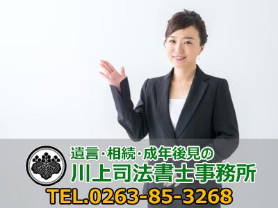 川上司法書士・行政書士事務所
