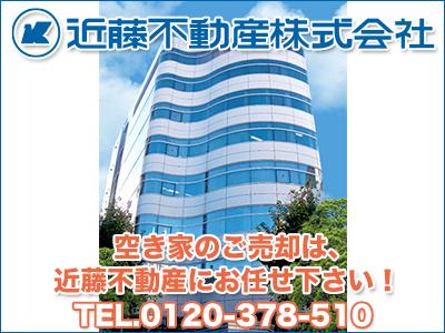 近藤不動産株式会社
