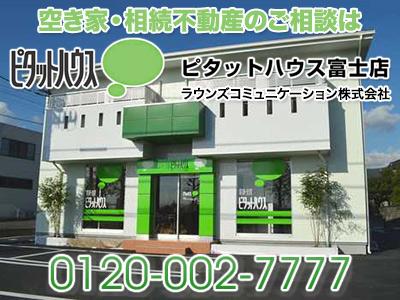 ピタットハウス富士店 ラウンズコミュニケーション株式会社