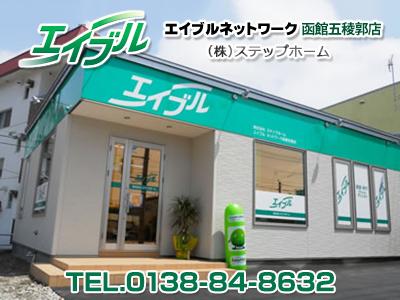 エイブルネットワーク函館五稜郭店 (株)ステップホーム