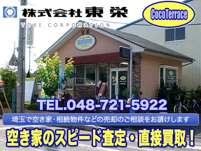 株式会社東栄 ココテラス伊奈店