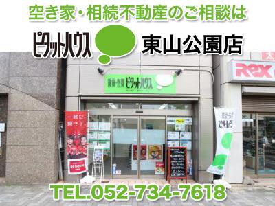 株式会社メイキ ピタットハウス東山公園店/イオンモール長久手店