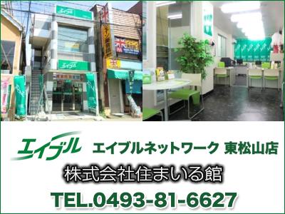 エイブルネットワーク東松山店 株式会社住まいる館