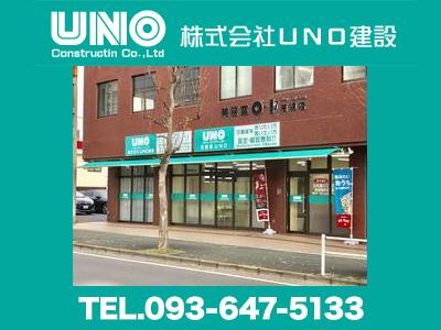 株式会社UNO建設