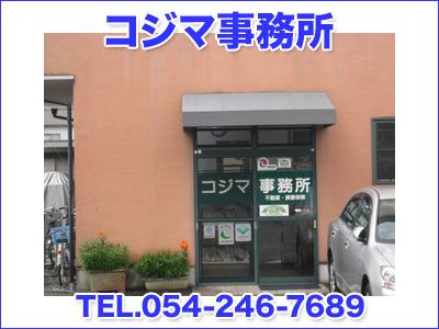コジマ事務所