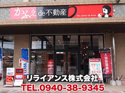 かふぇde不動産/リライアンス株式会社