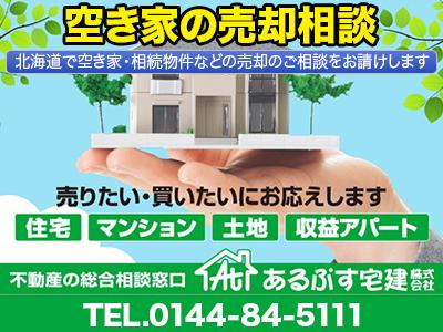 あるぷす宅建株式会社