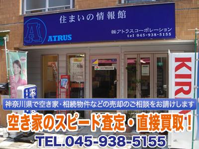 株式会社アトラスコーポレーション