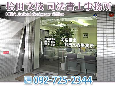 檜田 文枝 司法書士事務所