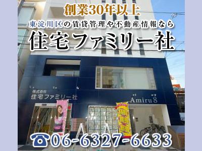 株式会社住宅ファミリー社