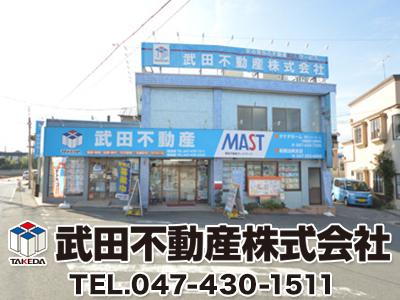 武田不動産株式会社