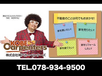株式会社神戸カーペンターズ