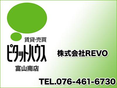 ピタットハウス 富山南店 株式会社REVO