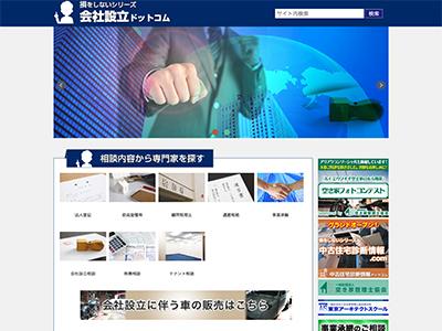 【株式会社 コアプラネットメディア】取扱サイト紹介:法人登記・会社設立ドットコム