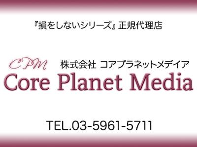 【株式会社 コアプラネットメディア】運営サイト紹介:くるMAX.net