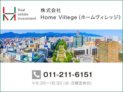 株式会社Home Village(ホームヴィレッジ)