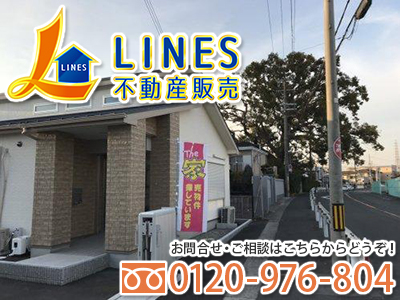 LINES不動産販売