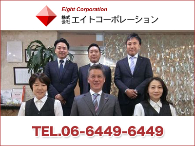 株式会社 エイトコーポレーション