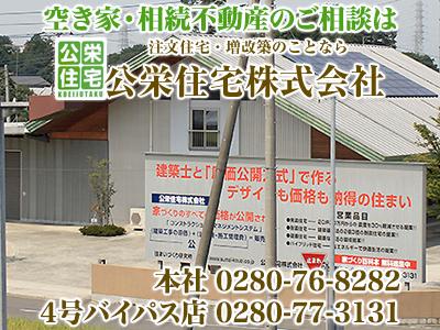 公栄住宅 株式会社