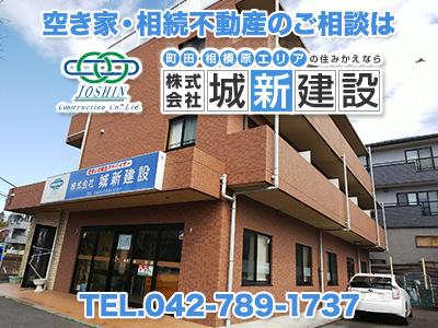 株式会社 城新建設