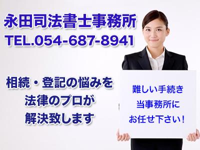 永田司法書士事務所
