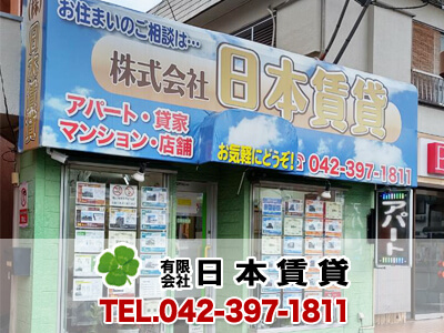 株式会社日本賃貸 売買部