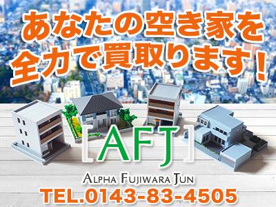 AFJ(エーエフジェイ)