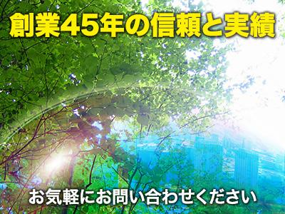 株式会社宮田不動産